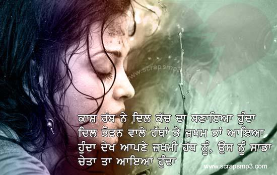 broken heart poems in punjabi - photo #29